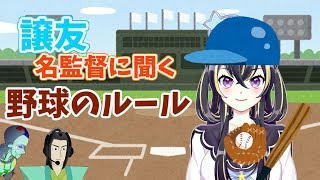 [LIVE] 譲友 名監督に聞く 野球のルール【Vtuber 城星譲友】