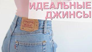 видео Как правильно выбрать джинсы. Силуэт, посадка, размеры.