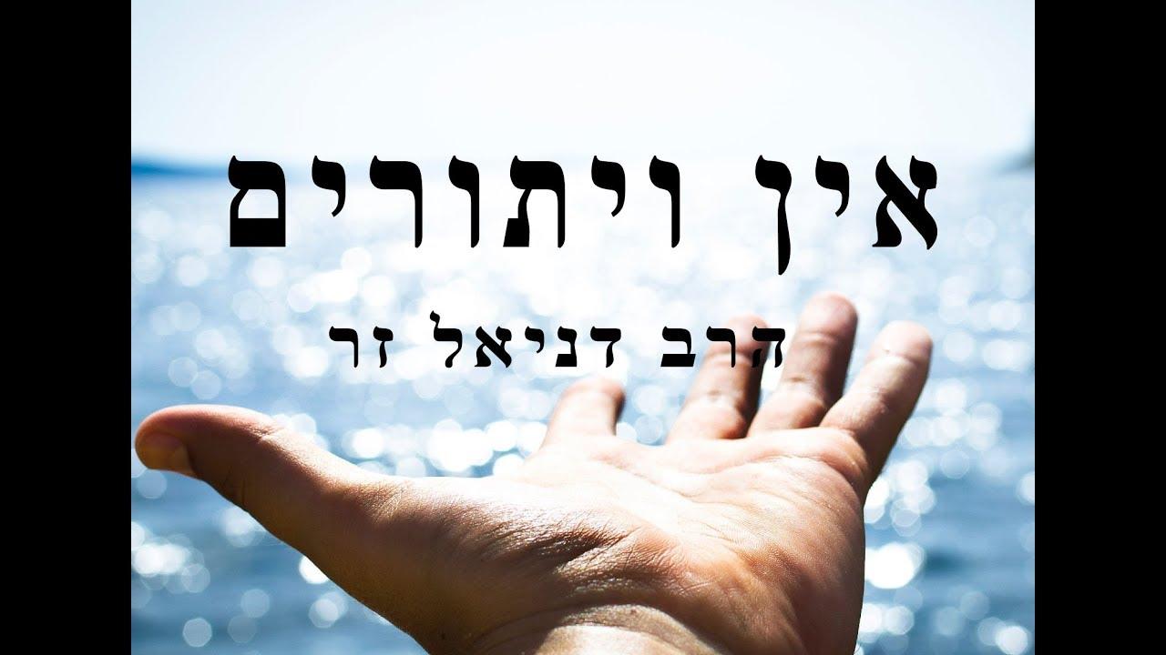 אין ויתורים  - הרב דניאל זר