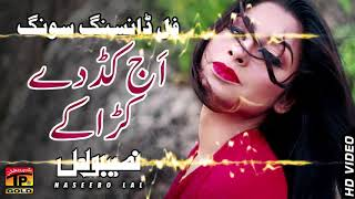 Download Aj Meri Tabiyat Theek Nahi Naseebo Lal MP3, 3GP, MP4