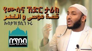 """NEW""""Musa and kedir """" ᴴᴰ ┇BY Ustaz Yassin Nuru"""