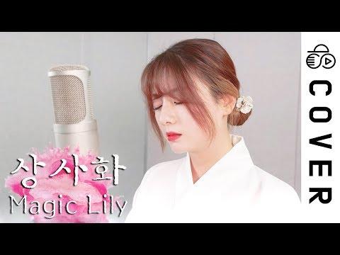 상사화 (Magic Lily)┃Cover By Raon Lee