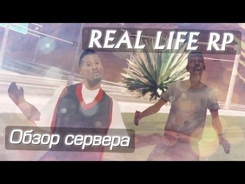 Real Life Role Play [Обзор серверов SA:MP #12]