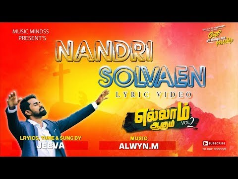 NANDRI SOLVAEN | Eva.JEEVA | ELLAM AAGUM - 2 | NEW WORSHIP SONG HD