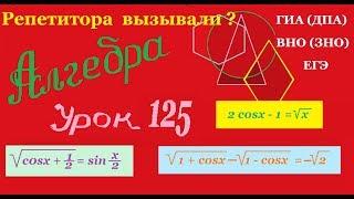 Тригонометрические уравнения с корнями. Часть 10.