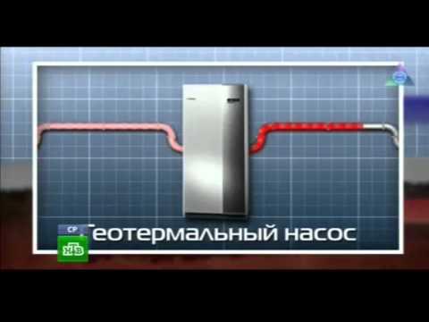 НТВ утром. Чудо техники. Геотермальное отопление дома.