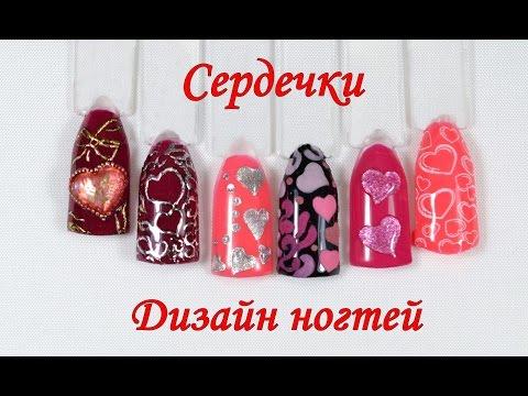 6 Дизайнов ногтей с Сердечками на День Святого Валентина гель-лаком | Valetines Day Nail Art