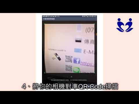 QR Code掃描-加入FB臉書粉絲專頁教學_法丞律師事務所