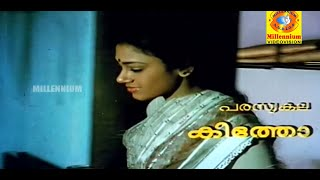 Malayalam Movie Song | Deevatha Nee Varathe | Aalorungi Arangorungi | Malayalam Film Song