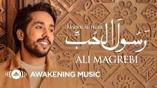 Ali Magrebi - Rasool Al-Hubb ﷺ (Messenger of Love) | علي مغربي - رسول الحب ﷺ