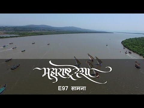 सामना Maharashtra Desha E97