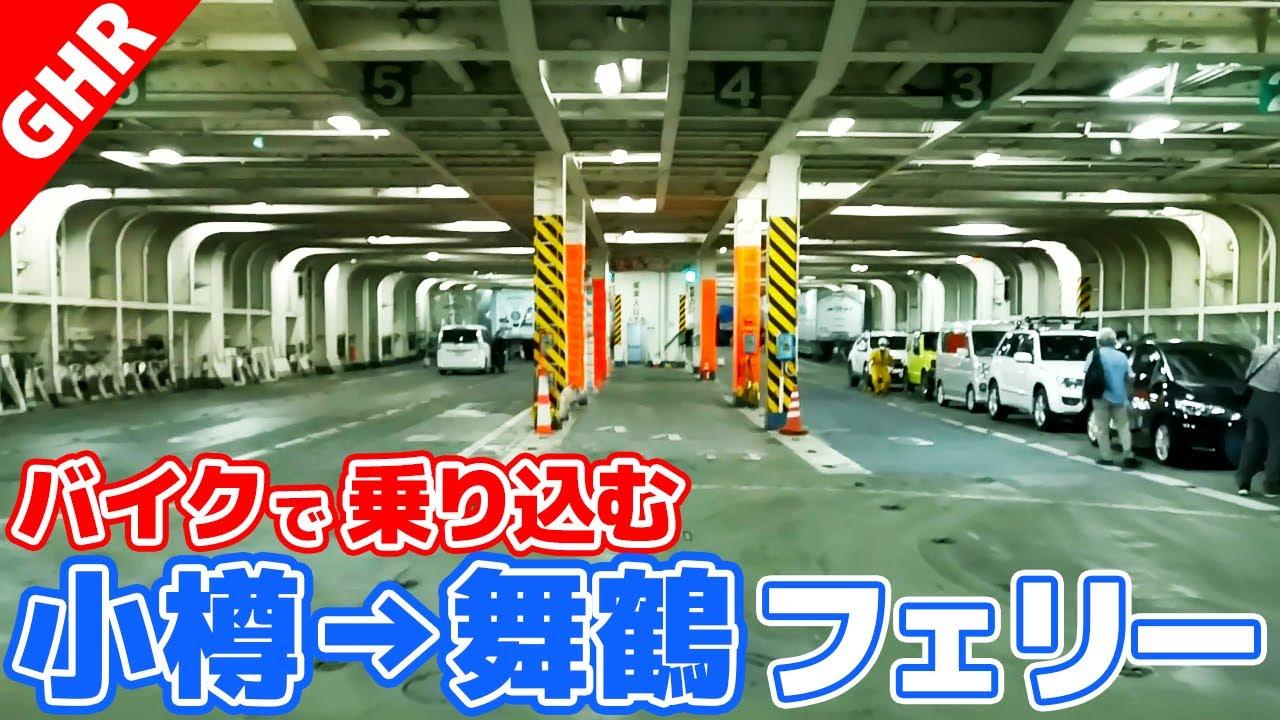 【GHR⑮】原付とフェリーでの北海道旅行、いよいよ完結です!