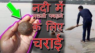 नदी में मछली पकड़ने के लिए चराई Amazing Hindi River Fishing Technique Video Chum Charai