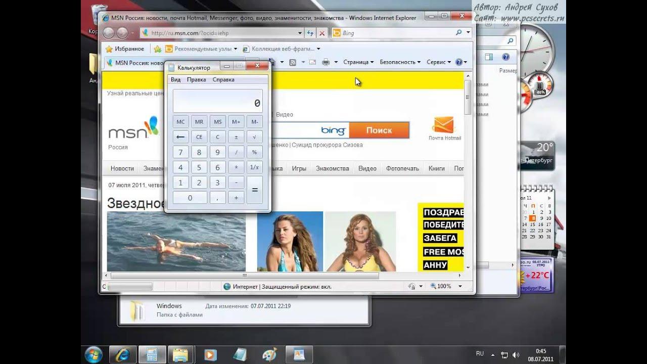 2.4.11. Работа с окнами Windows 7