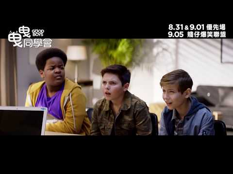 曳曳同學會 (Good Boys)電影預告