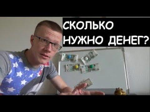 КОМФОРТНАЯ ЗАРПЛАТА ДЛЯ ЖИЗНИ в России Екатеринбург 27 05 2019 день 7