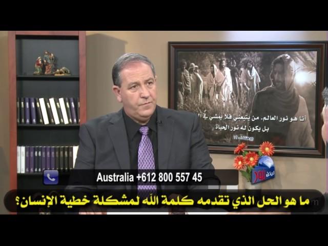 408 ما هو الحل الذي تقدمه كلمة الله لمشكلة خطية الإنسان؟