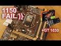 Процессор G1840 + ASUS B85M + GT 1030 FAIL!!