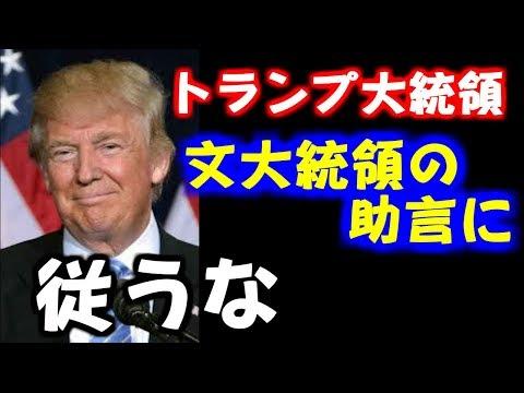 【韓国崩壊】トランプ大統領、文大統領の助言に従えば危険・・・米紙が批判 I want to know