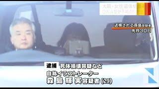 大阪府門真市のマンションで遺体を切断したとして自称イラストレーター...