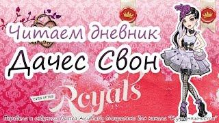 Читаем дневник Дачес Свон [Duchess Swan] на русском
