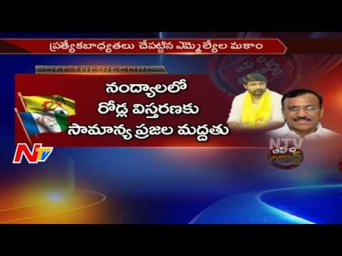 Is TDP Successful in Strengthening Party in Nandyal with Chandrababu Tour? || Off The Record || NTV