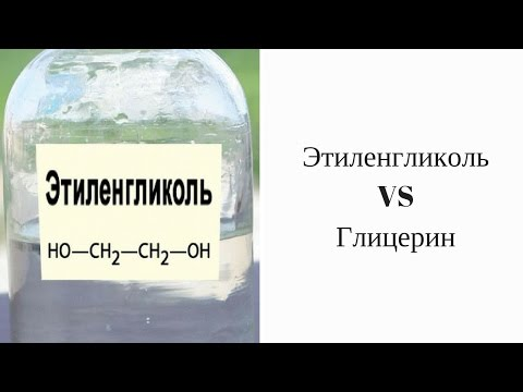Этиленгликоль или глицерин? Хэштег. Фрагменты #7