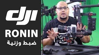 طريقة ضبط وزنية مانع الاهتزاز الأقوى :: DJI Ronin 3-Axis
