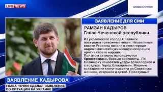 May 2014 Kadyrov introduces troops to Ukraine / МАЙ 2014 Кадыров вводит войска на Украину