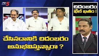 చిదంబరం ఖేల్ ఖతం !  | News Scan LIVE Debate with Vijay | TV5 News
