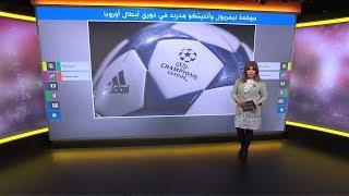 محمد صلاح يقود ليفربول في مواجهة مصيرية أمام اتليتكو مدريد في دوري الأبطال
