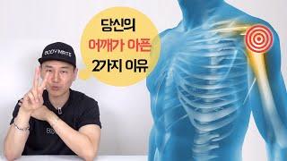 당신의 어깨가 아픈 2가지 이유, 어깨 통증이 있다면 …