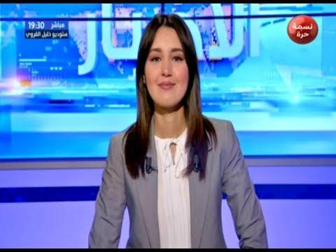 ملخص الأخبار الساعة 19:30 ليوم الثلاثاء 14 أوت 2018 -قناة نسمة