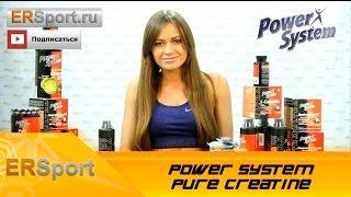 Креатин Power System  Pure Creatine  Спортивное питание (ERSport.ru)