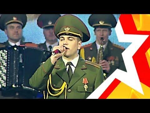 Гала-концерт 21 фестиваля армейской песни ЗВЕЗДА (2018 год) видеоверсия