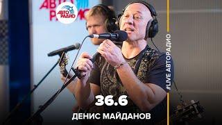 Денис Майданов - 36.6 (#LIVE Авторадио)