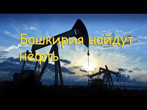 Башкирия найдут нефть