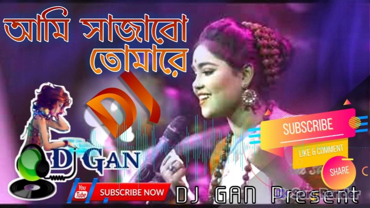 Ami Sajabo Tomare  Hard Bass Dholki mix By D J Ashim Raj // #DJ_GAN