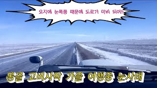 몽골 고비사막 가을 여행 차간소브라그 보고 돌아 가는데…