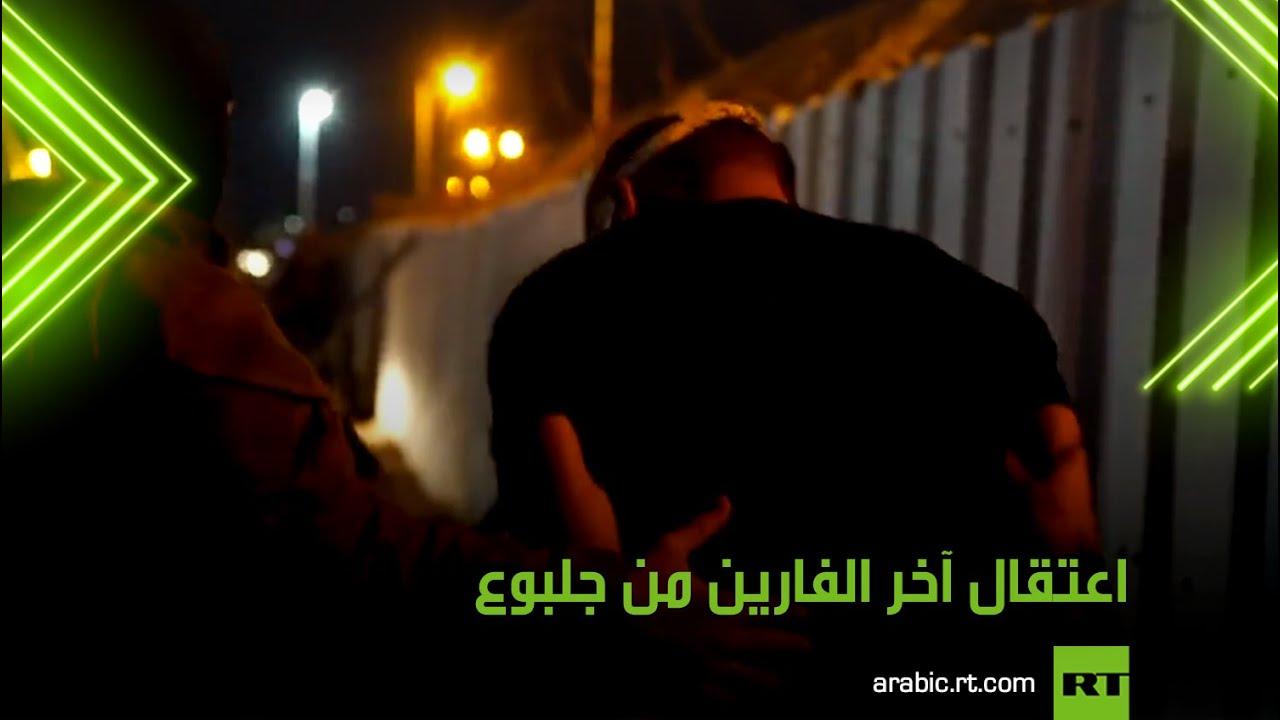 تفاصيل اعتقال آخر 2 من الأسرى الفارين من جلبوع  - نشر قبل 14 ساعة