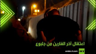تفاصيل اعتقال آخر 2 من الأسرى الفارين من جلبوع