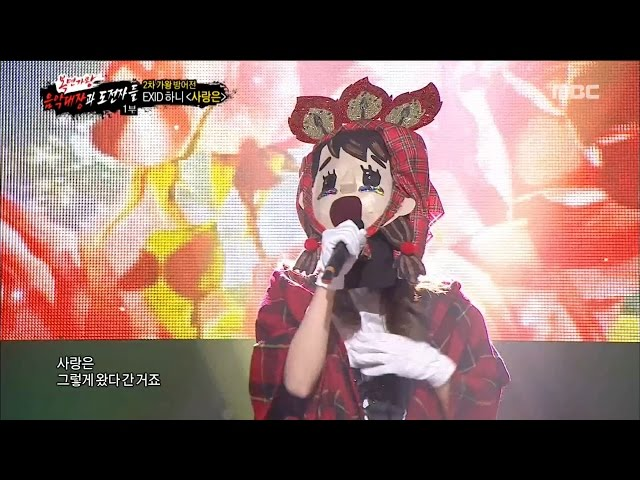[King of masked singer] 복면가왕 Hani – Love is 20160916