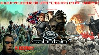 """Обзор: """"Саботаж: Кулак Империи"""" (Русский Deus Ex)"""