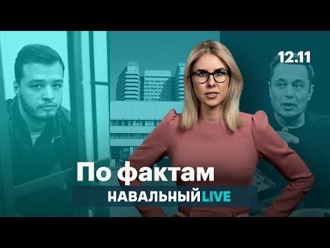 🔥 Врачи протестуют.  Полиция в «московском деле». В «Роскосмосе» цитируют Сталина