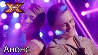Самый романтичный прямой эфир  на шоу! – Х-фактор 7. Смотрите 12 ноября
