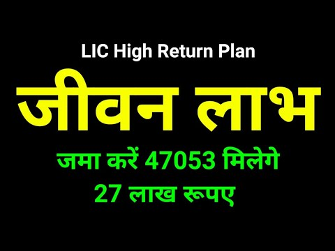 जीवन लाभ | Jeevan Labh | Plan No. 836 | High Return + Risk Cover | Full Details in हिन्दी |
