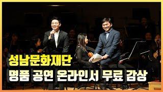 """성남문화재단, """"명품 공연 온라인서 무료로 감상하세요""""…"""
