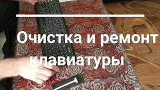 Очистка и ремонт компьютерной клавиатуры