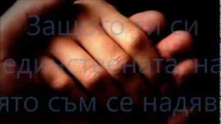 goran karan stay with me bg prevod
