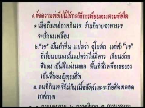 ปี 2558 วิชา ภาษาไทย ตอน การอธิบาย การบรรยาย และการพรรณนา ตอนที่ 2